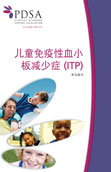 ITP in Children Chinese