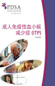 ITP in adults - Chinese